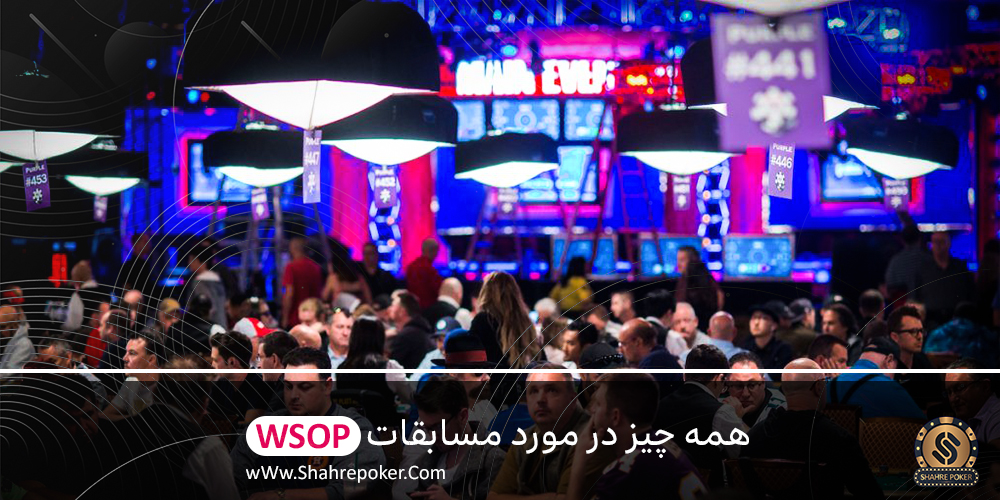 همه چیز در مورد مسابقات WSOP