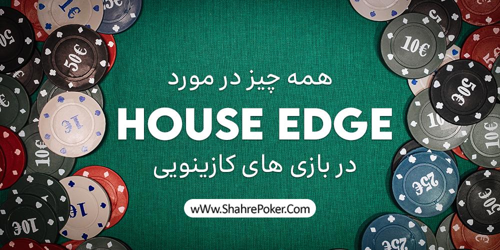 همه چیز در مورد House Edge در بازی های کازینویی