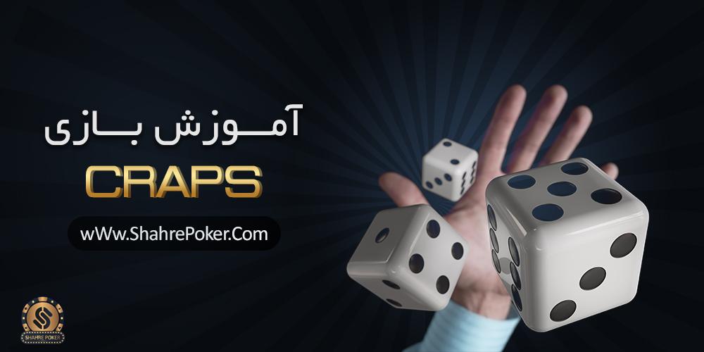 آموزش بازی کرپس Craps