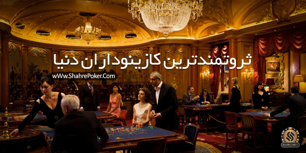 ثروتمندترین کازینوداران دنیا