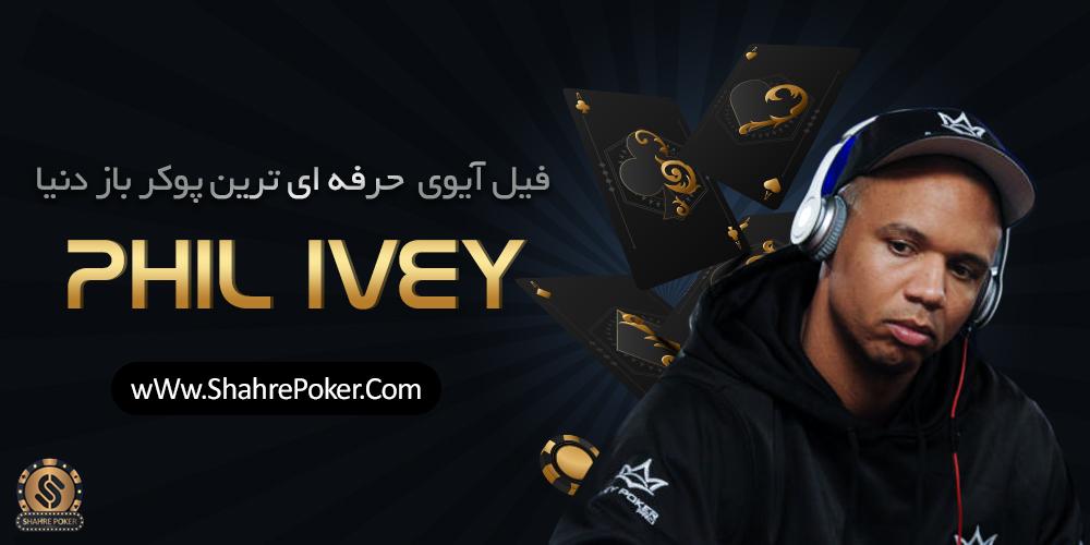 فیل آیوی ( Phil Ivey ) حرفه ای ترین پوکر باز دنیا