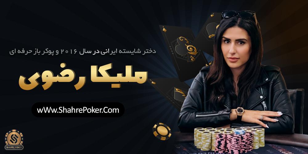ملیکا رضوی دختر شایسته ایرانی در سال 2016 و پوکر باز حرفه ای
