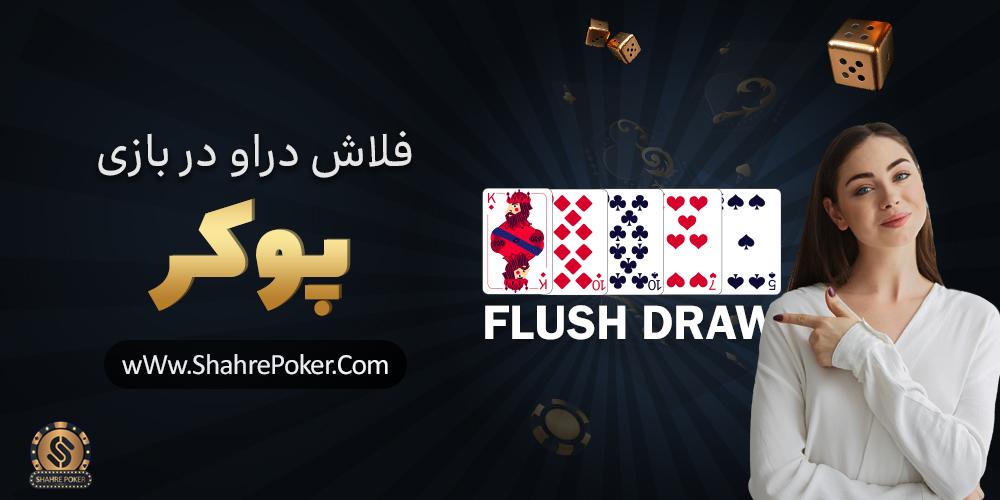 فلاش-دراو (Flush Draw) در بازی پوکر